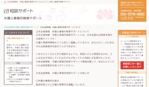 日本法規情報のページ