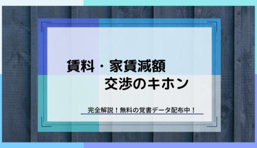 【完全解説】賃料・家賃減額交渉のキホン(無料の覚書データ配布します)