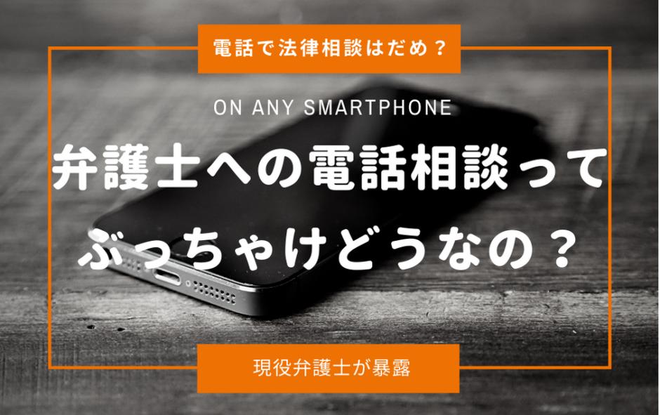 電話 法律相談