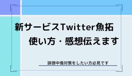 【これで簡単】誹謗中傷対策のための証拠化ツール「Twitter魚拓」の使い方