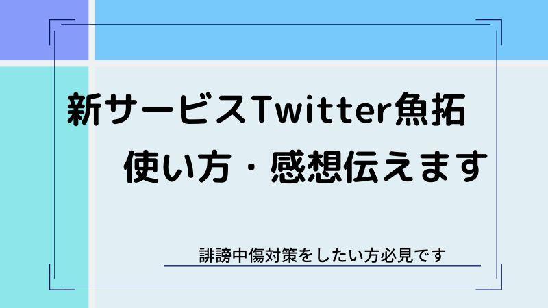Twitter魚拓 使い方
