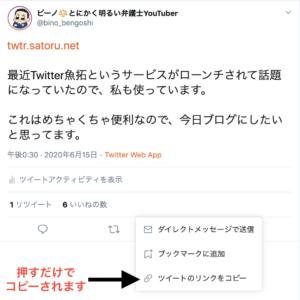 Twitter URL出し方