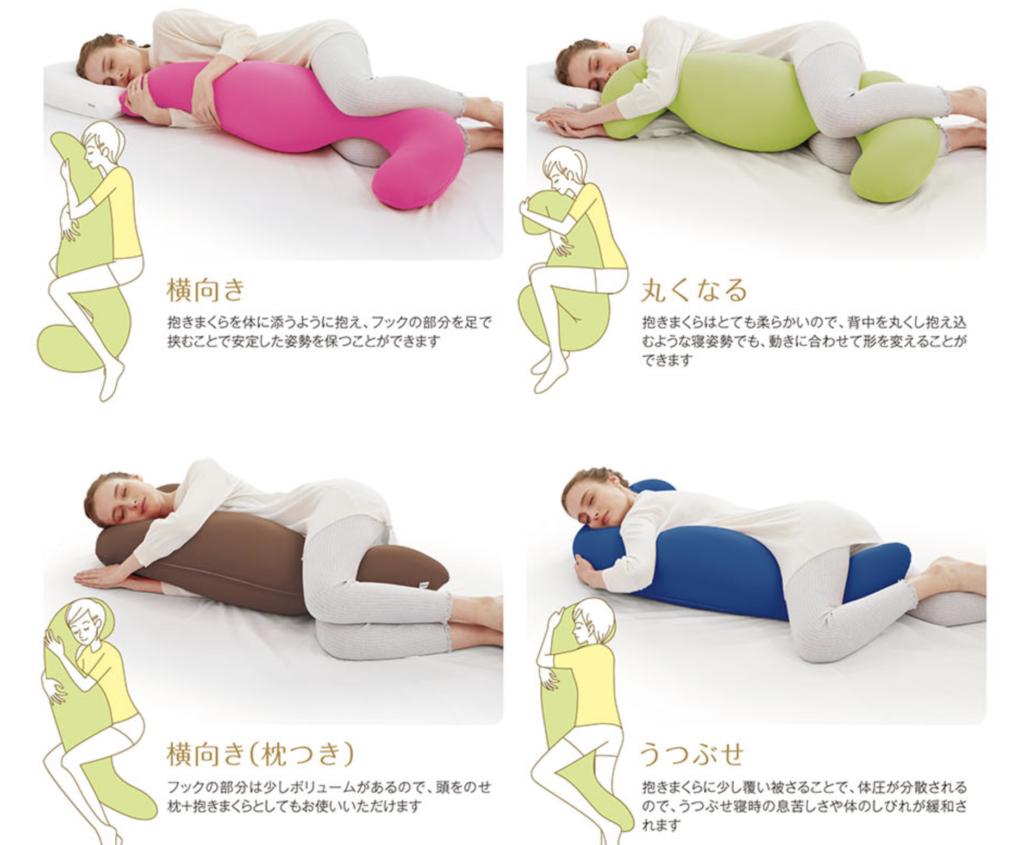 MOGU 抱き枕