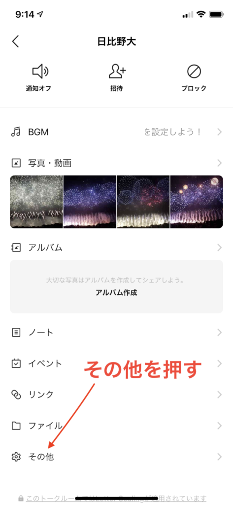 LINEトーク履歴保存②